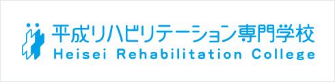 平成リハビリテーション専門学校
